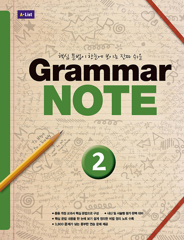Grammar NOTE 2 (Student Book) 대표이미지