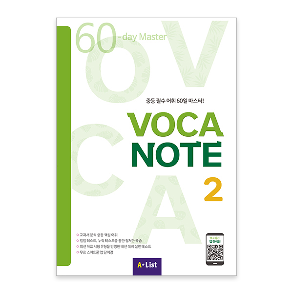 Thumnail : VOCA NOTE 2