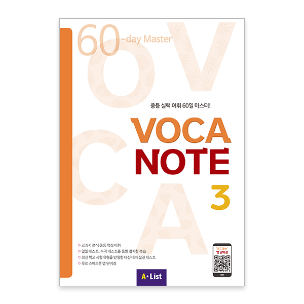 Thumnail : VOCA NOTE 3