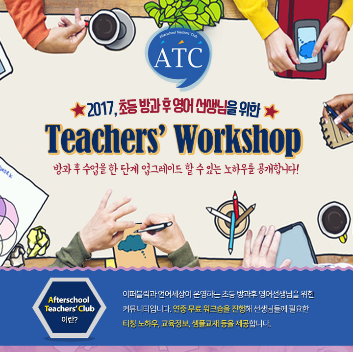초등 방과 후 영어 선생님을 위한 Teacher''''s Workshop