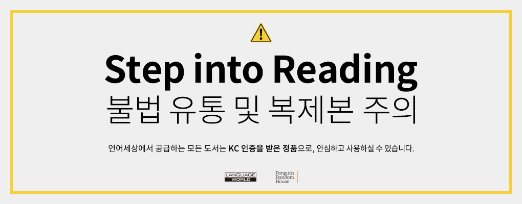 step into reading 경고