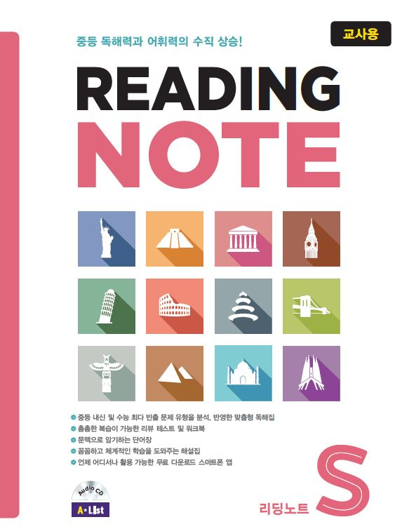Thumnail : Reading NOTE Starter (교사용)