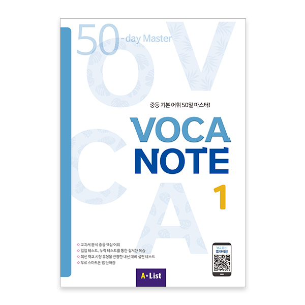 Thumnail : VOCA NOTE 1